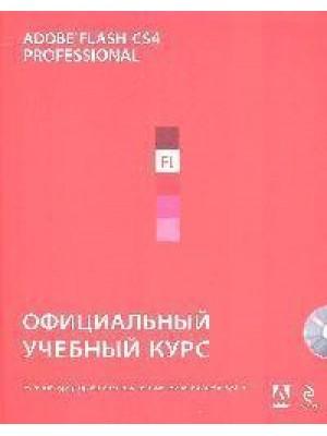 Adobe Flash CS4: официальный учебный курс /+CD