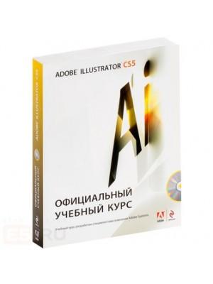 Adobe Illustrator CS5. Официальный учебный курс