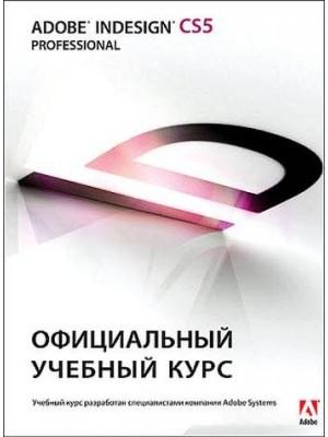 Adobe InDesign CS5 Professional. Официальный учебный курс + CD