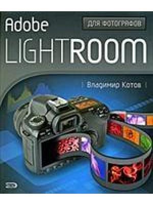 Adobe Lightroom для фотографов
