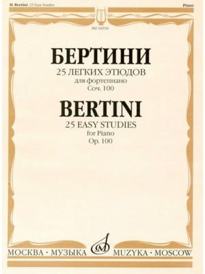 Книга 25 легких этюдов. Соч.100: Для фортепиано