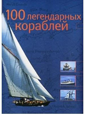 Альбом 100 легендарных кораблей