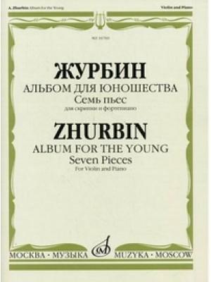 Альбом для юношества: Семь пьес для скрипки и фортепиано