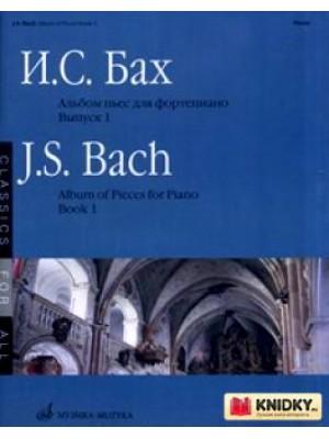 Книга Альбом пьес для фортепиано