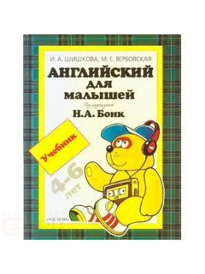 Книга Английский для малышей