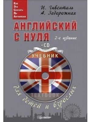 Книга Английский с нуля для детей и взрослых (+ CD Аудиокурс)