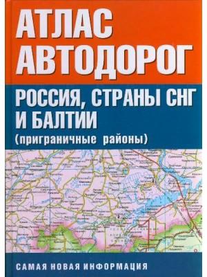 Атлас автодорог Россий СНГ и Балтии