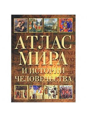Атлас мира и истории человечества