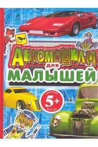 Автомобили для малышей