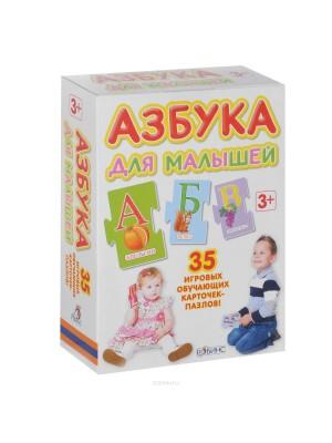 Книга Азбука для малышей (набор из 35 карточек-пазлов)