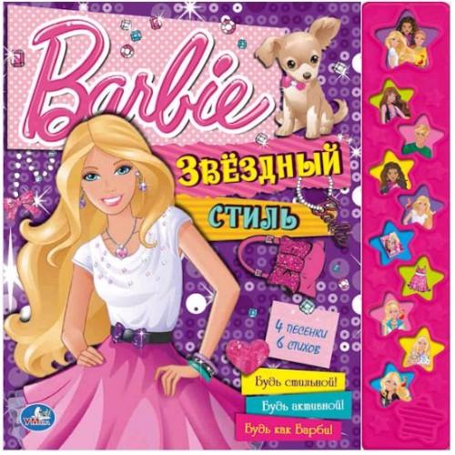 Барби. Звездный стиль. Книжка-игрушка