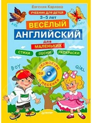 Книга Весёлый английский для маленьких + CD (аудиокурс и песенки)