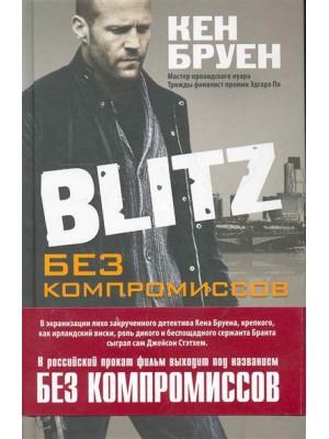 Blitz Без компромиссов