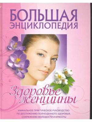 Большая энциклопедия.Здоровье женщины