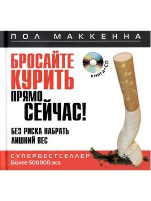 Бросайте курить прямо сейчас! Без риска набрать лишний вес (+ CD)