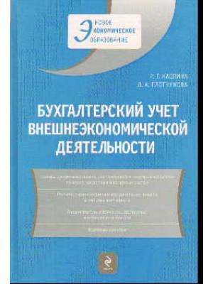 Бухгалтерский учет внешнеэкономической деятельности/ учеб. пособие