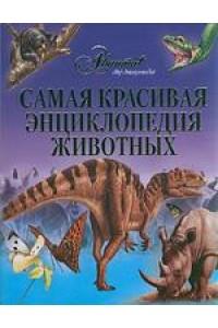 Самая красивая энциклопедия животных