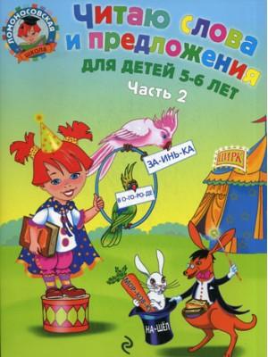 Читаю слова и предложения Для детей 5-6 лет