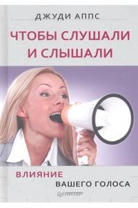 Чтобы слушали и слышали! Влияние вашего голоса