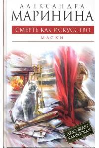 Смерть как искусство Кн.1 Маски