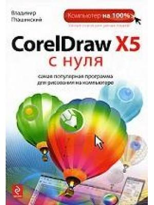 CorelDraw X5 с нуля