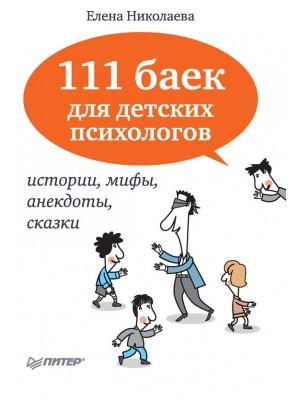Книга 111 баек для детских психологов