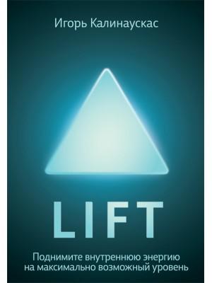 Книга Lift. Поднимите энергию на максимально возможный уровень