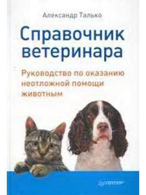 Справочник ветеринара : руководство по оказанию неотложной помощи животным
