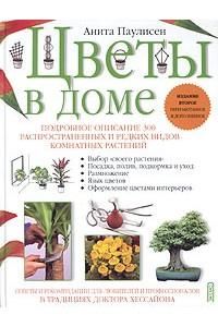Цветы в доме - 2-е изд.,переработанное и дополненное