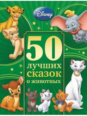 Книга 50 лучших сказок о животных
