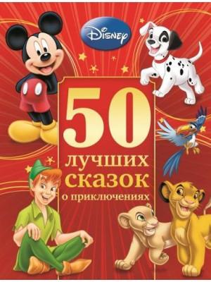 Книга 50 лучших сказок о приключениях