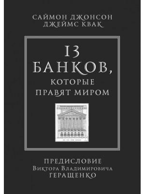 Книга 13 банков которые правят миром
