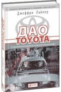 Дао Toyota : 14 принципов менеджмента ведущей компании мира