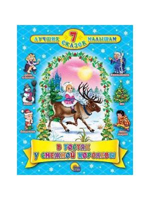 Книга 7 Cказок. В гостях у снежной королевы