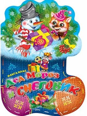 Дед Мороз и Снеговик / Носочки