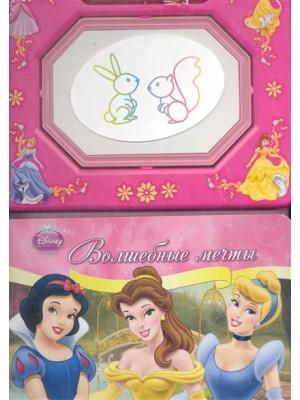 Дисней. Принцессы. Волшебные мечты