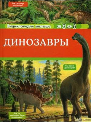 Динозавры. Энциклопедия малыша от 3 до 6 лет