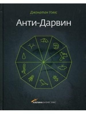 Книга Анти-Дарвин