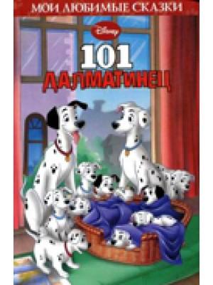 Книга 101 далматинец. Мои любимые сказки