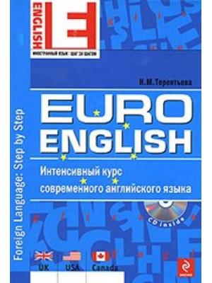 EuroEnglish: интенсивный курс современного английского языка. (+CD) (нов.)