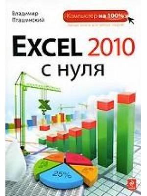 Excel 2010 с нуля