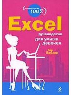 Excel. Руководство для умных девочек