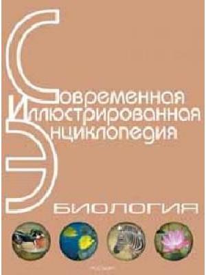 Биология (СИЭ)