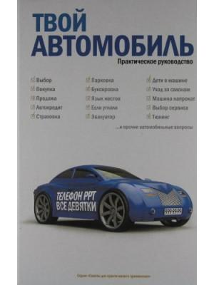 Твой автомобиль. Практическое руководство