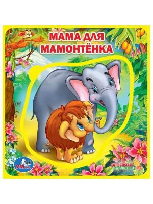 Герои любимых мультфильмов. Мама для мамонтенка