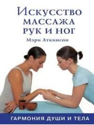 Искусство массажа рук и ног.Гармония души и тела