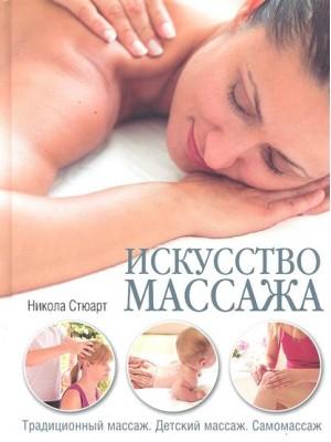 Искусство массажа.Традиционный массаж