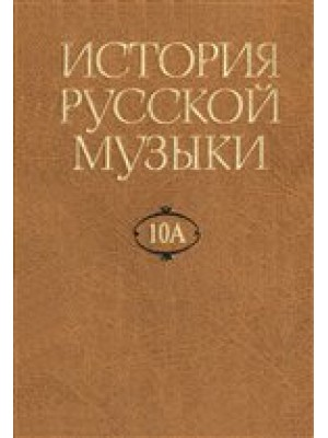 История русской музыки. В 10-ти томах