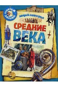 Энциклопедия Средние века