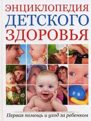 Энциклопедия детского здоровья